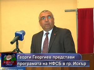 Георги Георгиев представи програмата на НФСБ в Искър