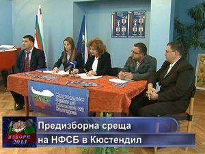 Предизборна среща на НФСБ в Кюстендил