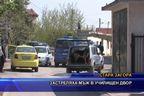 Застреляха мъж в училищен двор