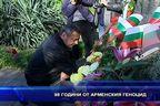 98 години от Арменския геноцид