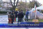Подновяват протестите във Варна