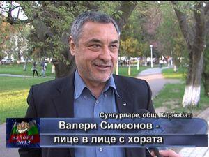 Валери Симеонов - лице в лице с хората