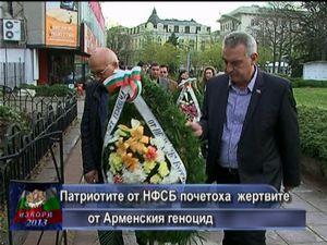 Патриотите от НФСБ почетоха жертвите от Арменския геноцид