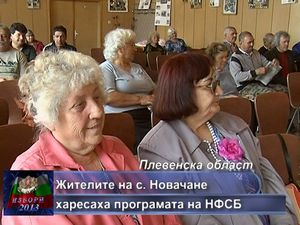 Жителите на с. Новачане харесаха програмата на НФСБ