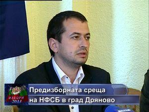 Предизборната среща на НФСБ в град Дряново