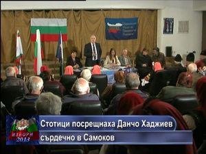 Стотици посрещнаха сърдечно Данчо Хаджиев и Мария Цветкова в Самоков
