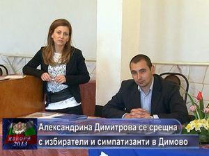 Александрина Димитрова се срещна с избиратели и симпатизанти в Димово