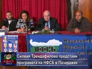 Силвия Трендафилова представи програмата на НФСБ в Пазарджик