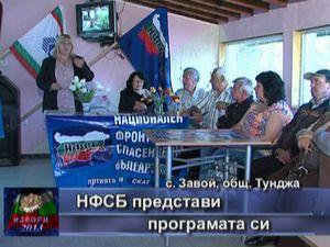 НФСБ представи програмата си в село Завой, общ. Тунджа