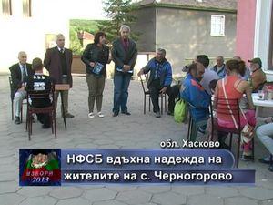 НФСБ вдъхна надежда на жителите на с. Черногорово