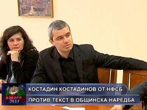 Костадин Костадинов от НФСБ против текст в общинска наредба