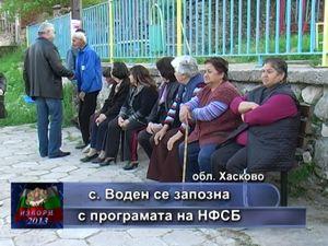 Село Воден се запозна с програмата на НФСБ