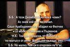 Запис със скандалнни диалози на Борисов