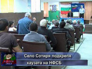 Село Сотиря подкрепя каузата на НФСБ
