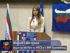 Мария Цветкова водач на листата на НФСБ в 1 МИР Благоевград
