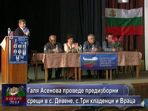 Срещи на Галя Асенова в с. Девене, с.Трикладенци и Враца