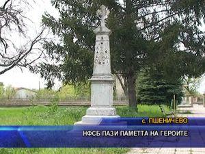 НФСБ пази паметта на героите