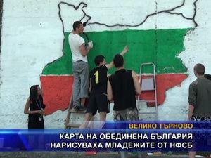 Карта на обединена България нарисуваха младежите от НФСБ