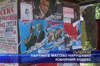 Партиите масово нарушават изборния кодекс