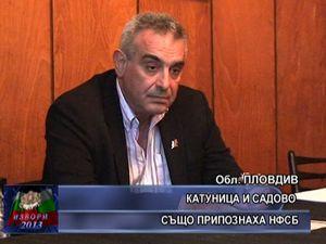 Катуница и Садово също припознаха НФСБ