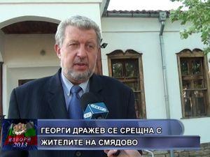 Георги Дражев се срещна с жителите на Смядово