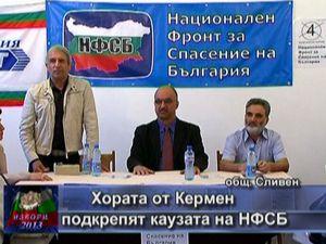 Хората от Кермен подкрепят каузата на НФСБ