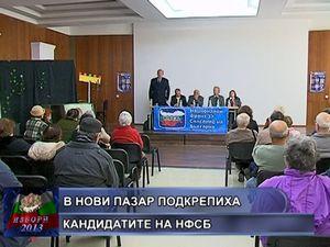 В Нови Пазар подкрепиха кандидатите на НФСБ