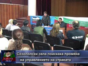 Созополски села поискаха промяна на управлението на страната