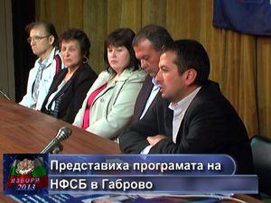Представиха програмата на НФСБ в Габрово