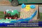 Деца сътвориха произведения на изкуството от отпадъчни материали