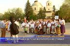 Международен детски фолклорен фестивал
