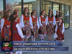 НФСБ защитава интересите на българското отечество
