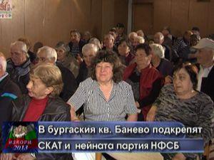 В бургаския кв. Банево подкрепят СКАТ и нейната партия НФСБ