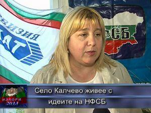 Село Калчево живее с идеите на НФСБ