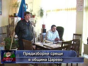 Предизборни срещи в община Царево