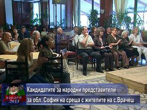 Кандидатите за народни представители за София на среща с жителите на Врачеш