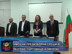 НФСБ на предизборни срещи в Разград, Търговище и Омуртаг