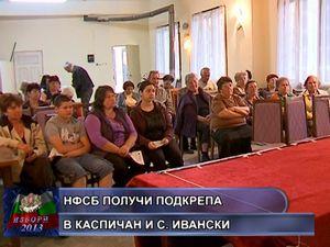 НФСБ получи подкрепа в Каспичан и с. Ивански
