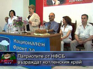 Патриотите от НФСБ възраждат Котленския край