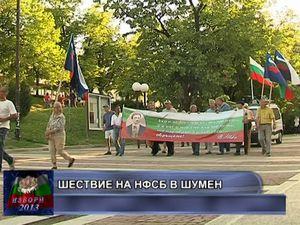 Шествие на НФСБ в Шумен