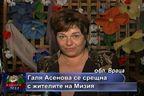 Галя Асенова се срещна с жителите на Мизия