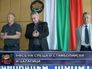 НФСБ на среща в Стамболийски и Цалапица