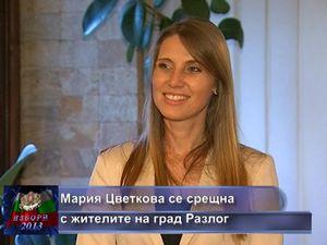 Мария Цветкова се срещна с жителите на град Разлог