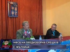 НФСБ на предизборна среща в с. Мътница