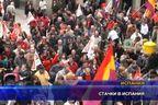 Стачки в Испания