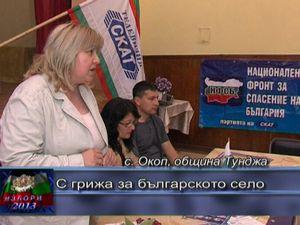 С грижа за българското село