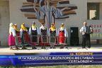 IХ-ти национален фолклорен фестивал