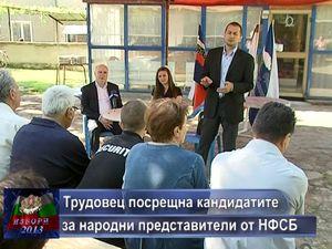 Трудовец посрещна кандидатите за народни представители от НФСБ