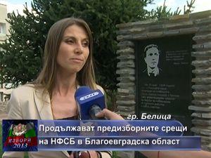 Продължават предизборните срещи на НФСБ в Благоевградска област