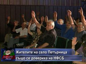 Жителите на село Петърница също се довериха на НФСБ